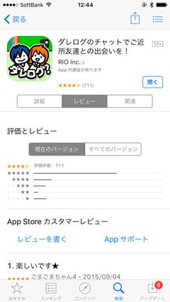 ダレログ AppStore評判