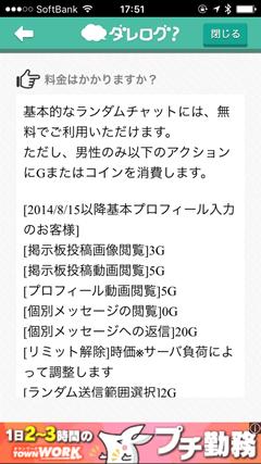 ダレログ 料金表