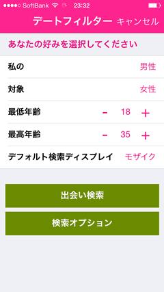Date-me 検索フォーム