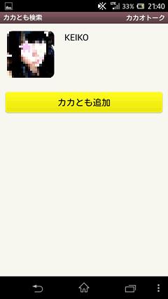 『脱!ひま』 カカオトークID検索