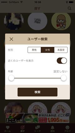 Chatty ユーザー検索