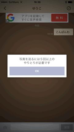 Chatty 画像送信