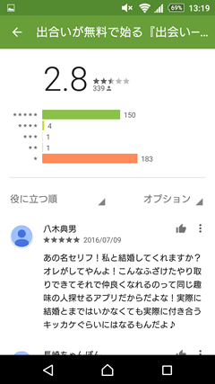 出会い―な GooglePlay口コミ