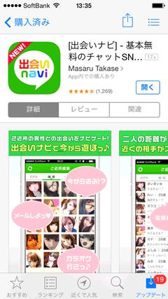 出会いナビ AppStoreページ