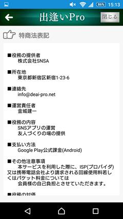 出逢いPro 特商法ページ