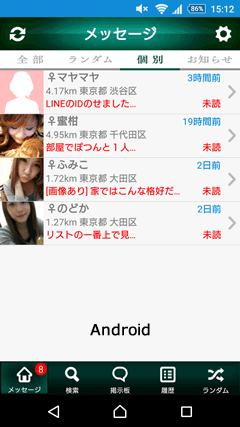 出逢いPro Android受信箱