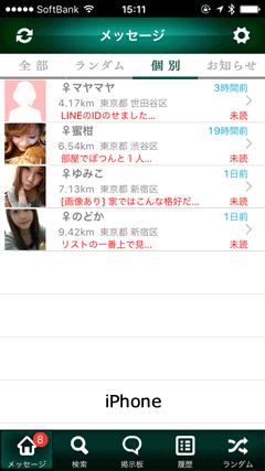 出逢いPro iPhone受信箱