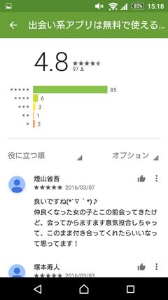 出逢いPro GooglePlay評判