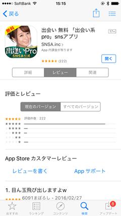 出逢いPro AppStore評判