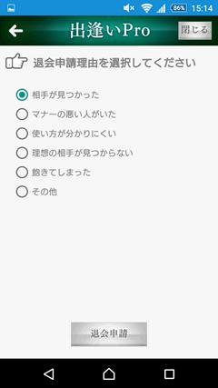 出逢いPro 退会ページ