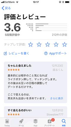 Dine(ダイン) AppStore評価とレビュー