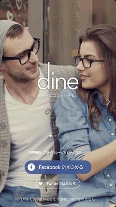 Dine(ダイン) TOPページ