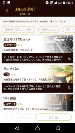 Dine(ダイン) 行きたい店選択