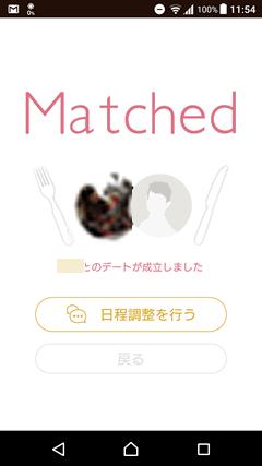Dine(ダイン) マッチング成立