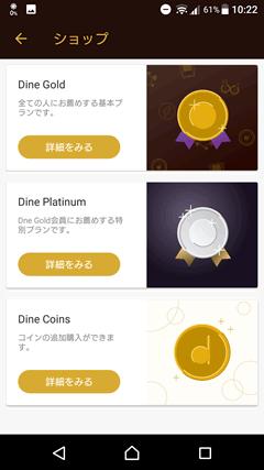 Dine(ダイン) 料金体系