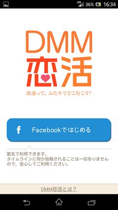 DMM恋活 TOPページ