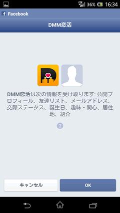 DMM恋活 Facebookと連動