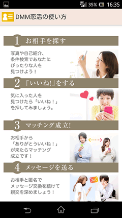 DMM恋活 使い方1