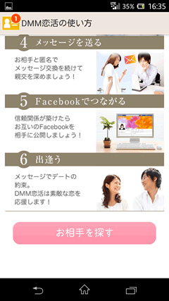 DMM恋活 使い方2