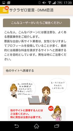 DMM恋活 サクラゼロ宣言1