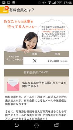 DMM恋活 有料会員料金