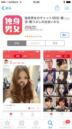 独身男女 AppStoreトップページ