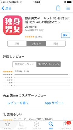 独身男女 AppStore口コミ
