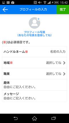 Eazy プロフィール設定