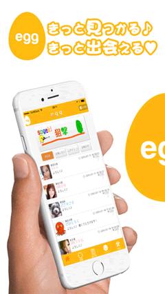 エッグ「egg」 紹介画像