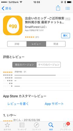 エッグ「egg」 AppStoreの評価