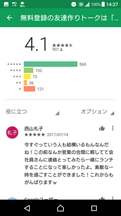 Enjoy GooglePlay口コミ