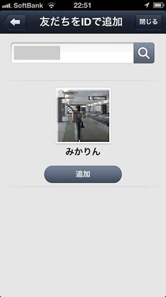 エロトーーク LINEでID検索