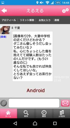 えるえる Android