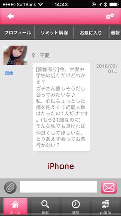 えるえる iPhone