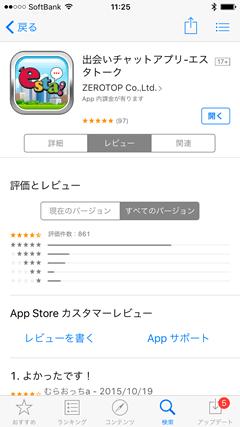 estaトーク AppStore口コミ