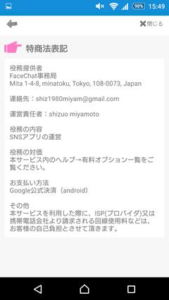 Facechat 特商法ページ
