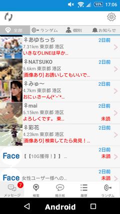 Facechat サクラからのメッセージ Android