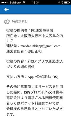 FC 特商法ページ