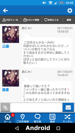 FC サクラからのメッセージ Android