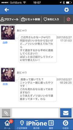 FC サクラからのメッセージ iPhone