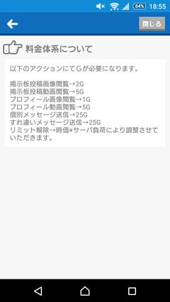 FC 料金表