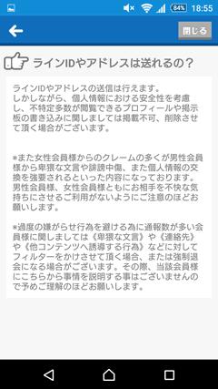 FC 連絡先交換について