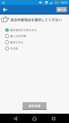 FC 退会ページ
