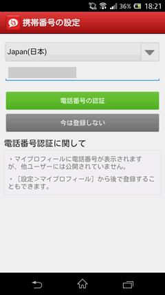 FC2Talk 電話番号認証
