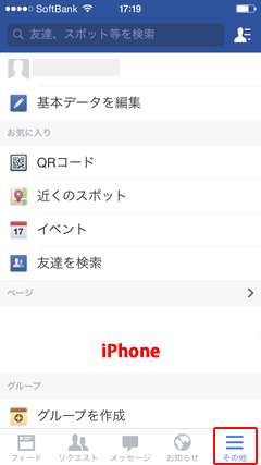 Facebook「その他」のメニューページ iPhone