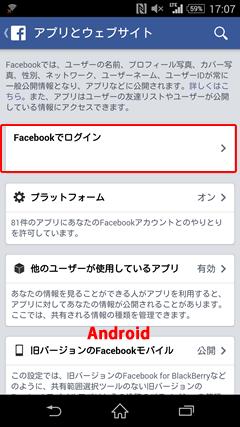 Facebook「アプリとウェブサイト」 Android