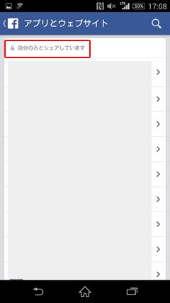 Facebook「自分のみとシェアしています」