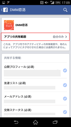 Facebook「アプリ設定」