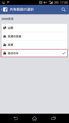 Facebook「公開範囲を変更」