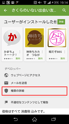 GooglePlay アプリのアクセス許可